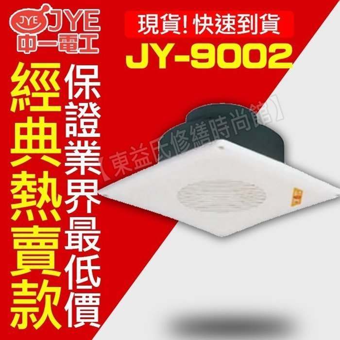 JY-9002浴室通風扇中一電工 排風扇 排風機 抽風機 換氣扇【東益氏】售暖風乾燥機 輕鋼架循環扇 吊扇