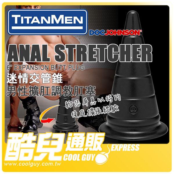 美國 Titanmen 迷情交管錐 男性擴肛調教肛塞 Anal Stretcher 6 inch Expansion Butt Plug 您屏息以待的後庭肛門擴張體驗