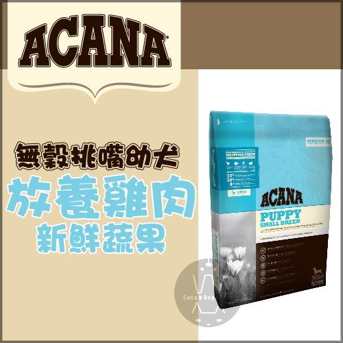 +貓狗樂園+ ACANA|愛肯拿。無穀挑嘴幼犬:放養雞肉&新鮮蔬果。1.2kg|$445--新配方