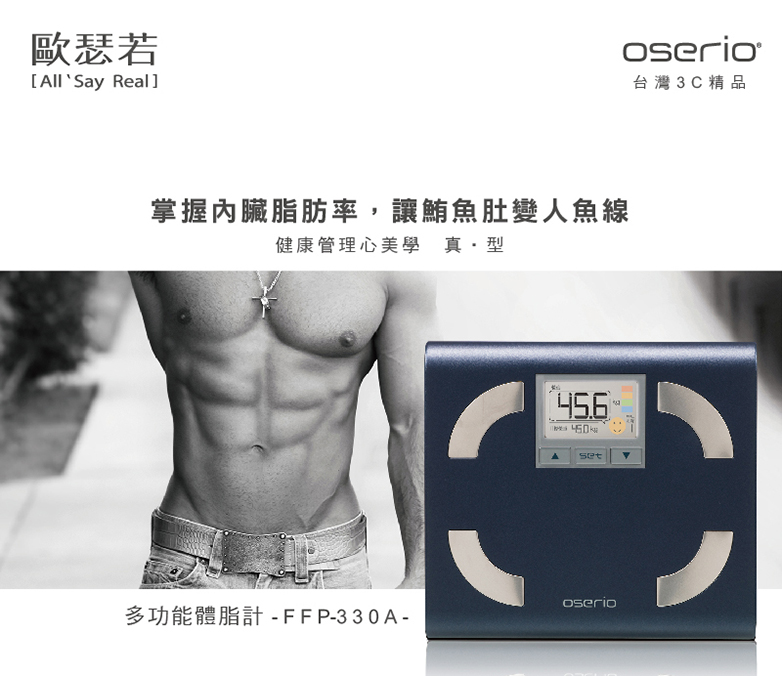 【oserio歐瑟若】內臟脂肪機 多功能中文體脂計 FFP-330A (深海藍)