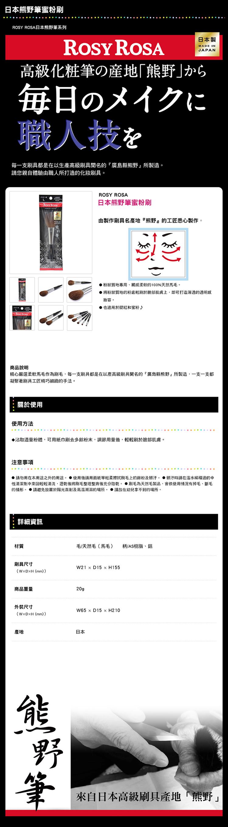 日本製》ROSY ROSA 日本熊野筆蜜粉刷| J.PALACE愛日貨- Rakuten樂天市場