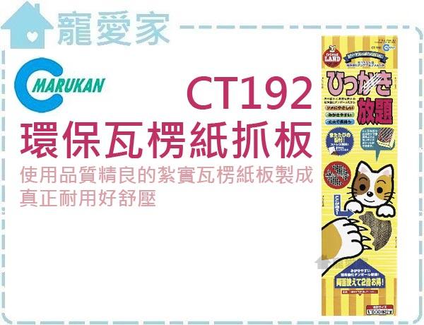 ☆寵愛家☆日本Marukan環保瓦楞紙貓抓板CT-192,品質精良的環保瓦楞紙製成,更加耐用