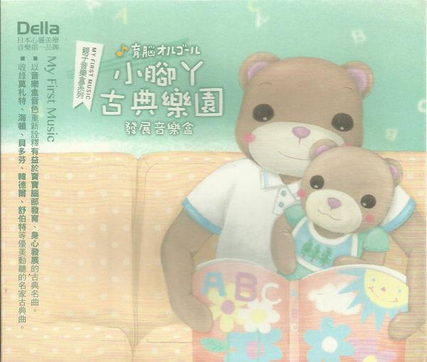 小腳丫古典樂園 發展音樂盒 CD (音樂影片購)