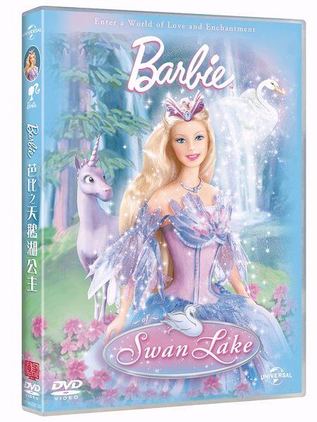 芭比之天鵝湖公主 DVD (音樂影片購)