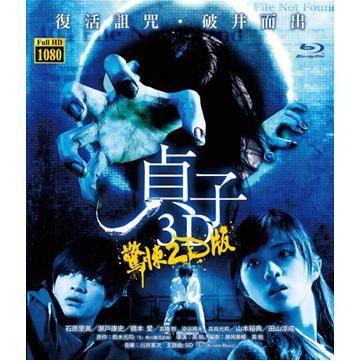 貞子3D驚悚2D版 藍光BD (音樂影片購)