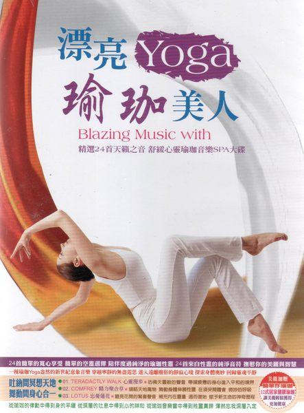 漂亮瑜珈美人Yoga CD 2片裝Blazing Music with精選24首心靈漫步天籟之音意象音樂 (音樂影片購)