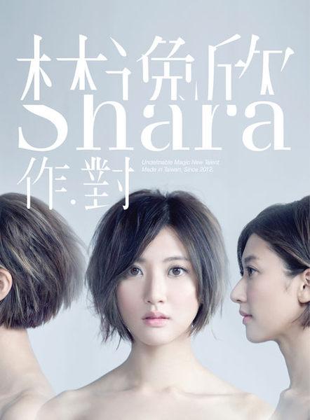 林逸欣 作對CD 個人首張專輯 Shara 我是個騙子 公主沒病 目送 無所謂 接招 憑什麼 (音樂影片購)