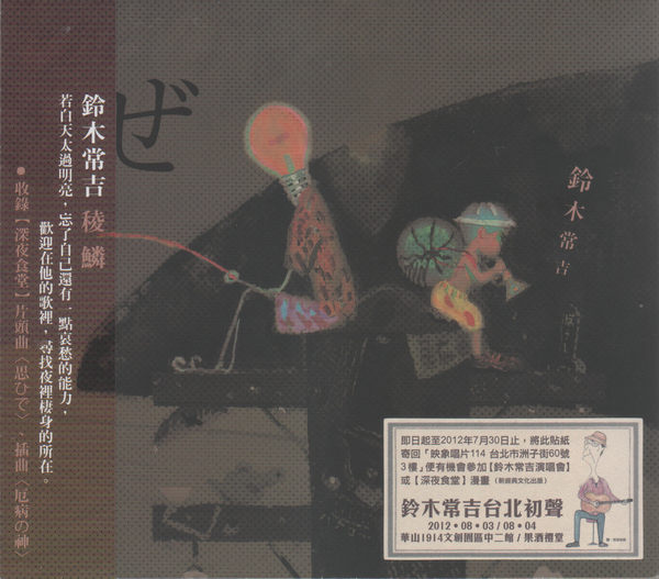 鈴木常吉 稜鱗 ZEIGO CD 深夜食堂 回憶 疫病之神 香煙裊裊 石 清醒了 Summer Time (音樂影片購)