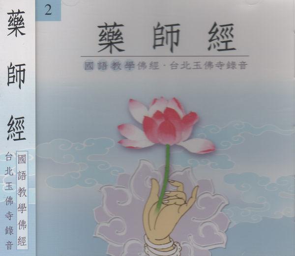 國語教學佛經 2 藥師經 CD 台北玉佛寺錄音 梵唄 菩提 莊嚴 (音樂影片購)