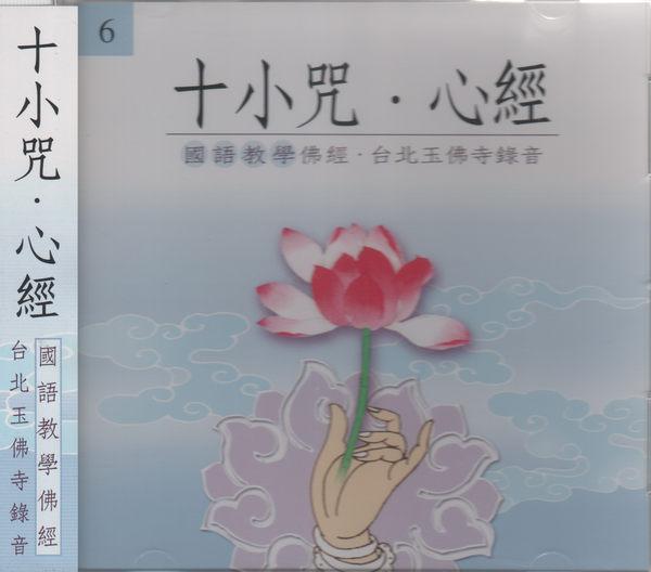 國語教學佛經 6 十小咒 心經 CD 台北玉佛寺錄音 梵唄 菩提 莊嚴 (音樂影片購