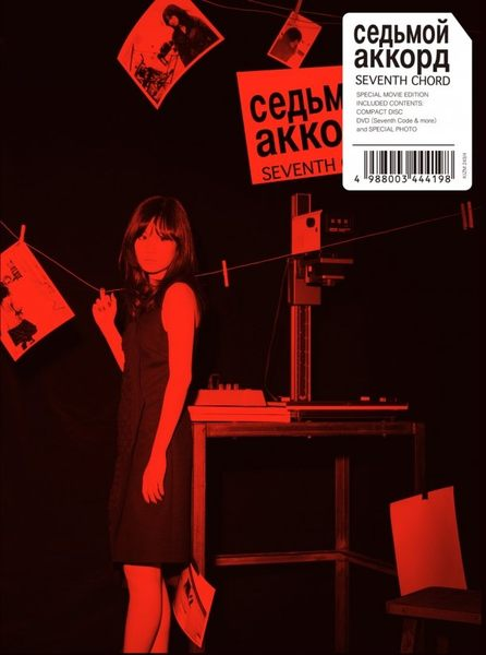 前田敦子 SEVENTH CHORD 劇場公開紀念特別盤 CD附DVD (音樂影片購)