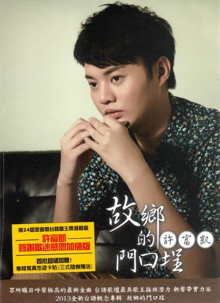 金曲獎2013 許富凱 故鄉的門口埕 CD附DVD (音樂影片購)