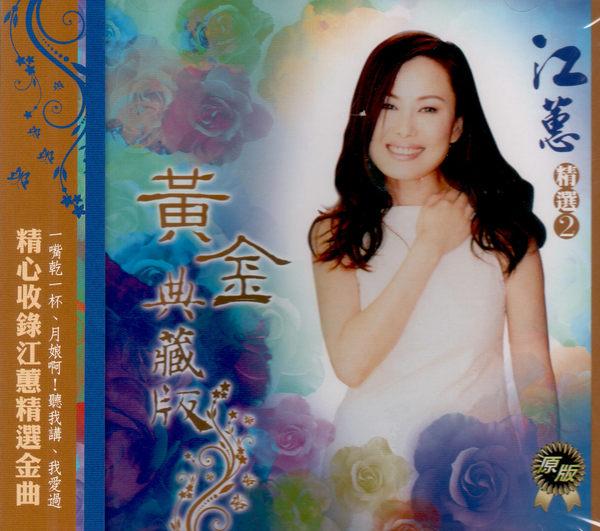 江蕙 黃金典藏版精選2 CD 一嘴乾一杯 月娘啊!聽我講 我愛過 再相會 舊情也綿綿 (音樂影片購)