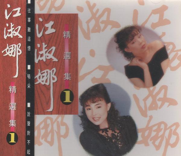 江淑娜 精選集 1 + 2 CD (音樂影片購)