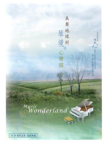 美聲地球村 琴境心樂園 CD 3片裝 (音樂影片購)