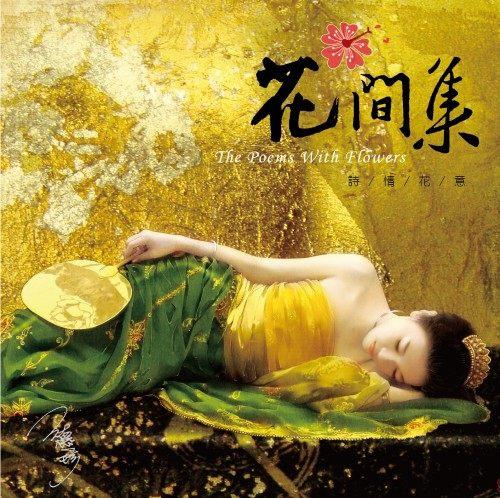 書香音樂系列 (九) 花間集 CD The Poems With Flowers 夏雨風荷 桃花依舊笑春風 紅杏枝頭春意鬧