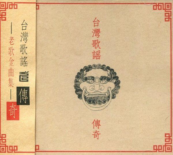 台灣歌謠傳奇4 CD (音樂影片購)