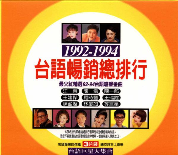 1992-1994台語暢銷總排行 CD 3片裝 (音樂影片購)