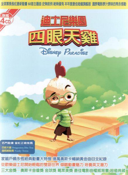 迪士尼樂園 四眼天雞 CD 4片裝 (音樂影片購)