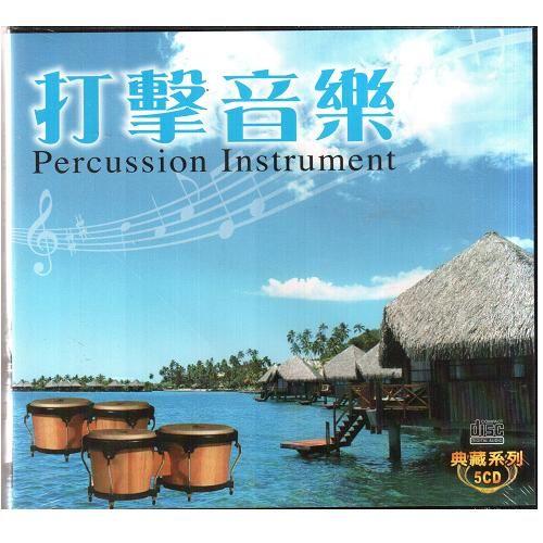 打擊音樂 典藏系列CD (5片裝) Percussion Instrument 真善美教父虎豹小霸王西城故事(音樂影片購)