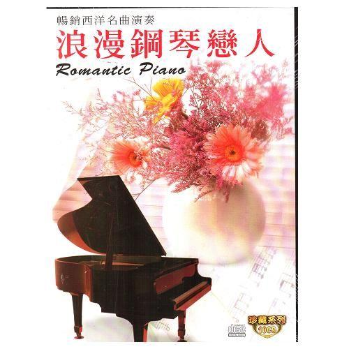 浪漫鋼琴戀人 珍藏系列CD (10片裝) Romantic Piano 收錄多首暢銷經典西洋名曲鋼琴演奏(音樂影片購)