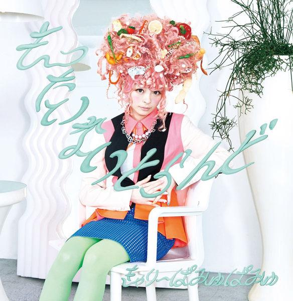 卡莉怪妞 浪費NIGHT樂園 Mottai Nightland 初回限定盤 CD附DVD (音樂影片購)