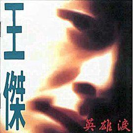 王傑 英雄淚 CD (音樂影片購)