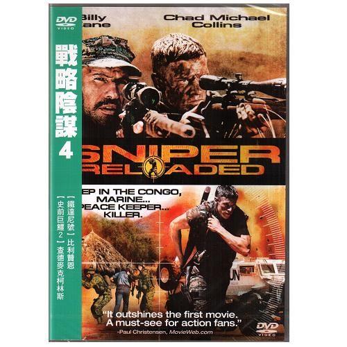 戰略陰謀4 DVD 鐵達尼號比利贊恩 惡棍特工理查塞梅爾 史前巨鱷2查德麥克柯林斯(音樂影片購)