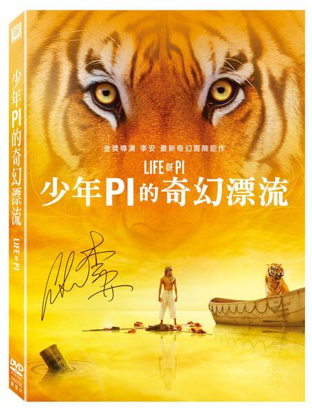 少年Pi的奇幻漂流 DVD (音樂影片購)