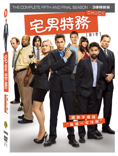 宅男特務 第五季 DVD Chuck Season 5 柴克瑞賴維伊鳳史特拉霍夫斯基中情局 (音樂影片購)