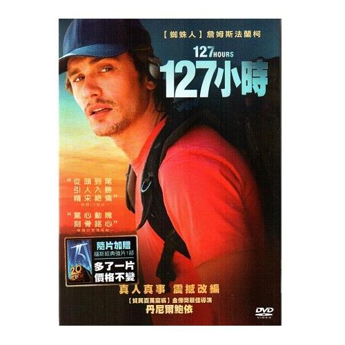 127小時DVD 127 Hours 貧民百萬富翁導演蜘蛛人自由大道詹姆斯法蘭科鋼鐵人2 凱特瑪拉(音樂影片購)