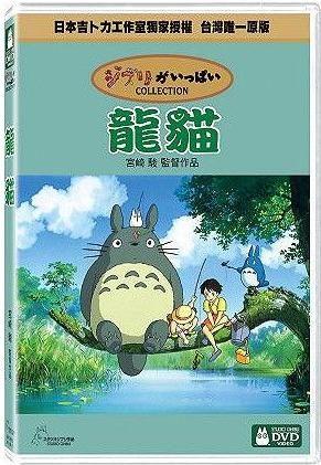 龍貓 雙碟版 DVD (音樂影片購)