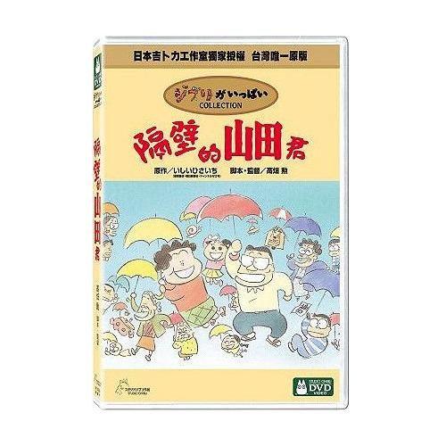 隔壁的山田君 DVD (音樂影片購)