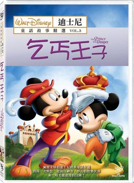 迪士尼童話故事精選DVD(三) 乞丐王子 Disney Animation Collection Vol.3 (音樂影片購)