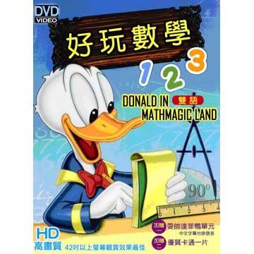 好玩數學123 DVD 美術 算數 圓周 黃金 圖形 希臘 咒文 魔術 畢達哥斯拉 數字(音樂影片購)