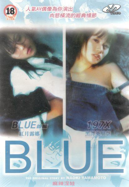 BLUE 麻辣淫娃 BLUE首篇197X DVD 情色漫畫大師山本直樹人氣作品真實映像化紅月露娜黑澤英里奈