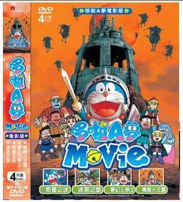 哆啦A夢 電影版(下) DVD (音樂影片購)