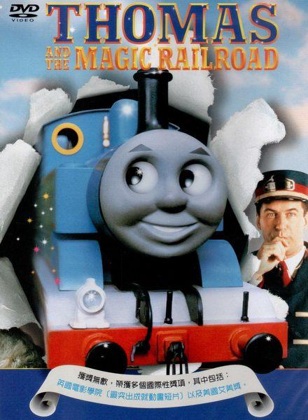 湯瑪士小火車 湯瑪士和神奇鐵路 DVD (音樂影片購)