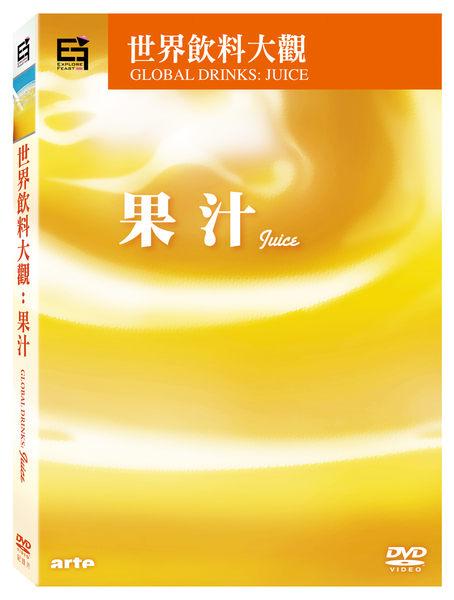 世界飲料大觀:果汁 DVD GLOBAL DRINKS:JUICE 中國的柳橙歐洲美洲咖啡足球森巴舞巴西 (音樂影片購)