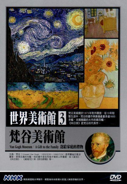世界美術館 3 梵谷美術館 DVD 送給家庭的禮物 NHK (音樂影片購)
