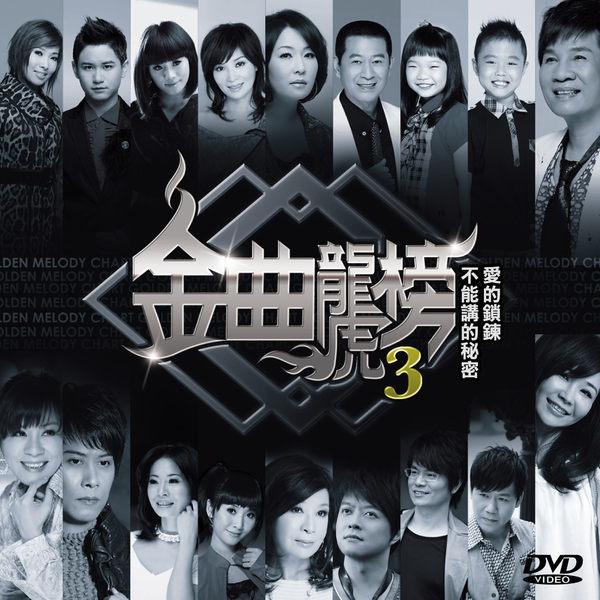 金曲龍虎榜(三) 不能講的秘密愛的鎖鍊 DVD (音樂影片購)