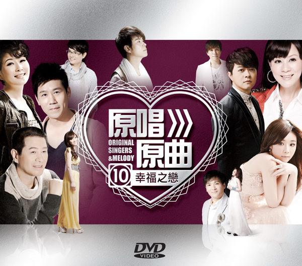 原唱原曲10 幸福之戀 DVD (音樂影片購)