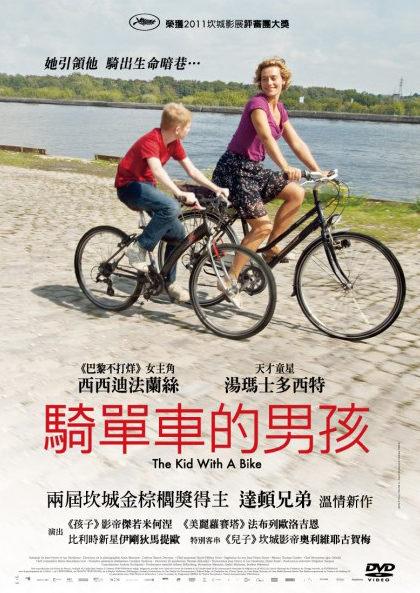 騎單車的男孩 DVD THE KID WITH A BIKE湯瑪士多西特西西迪法蘭絲傑若米何涅 (音樂影片購)