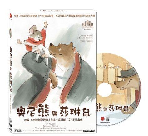 法國動畫 奧尼熊與莎琳鼠 DVD (音樂影片購)