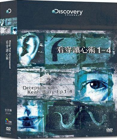 看穿讀心術 1 - 4 集 套裝 DVD (音樂影片購)