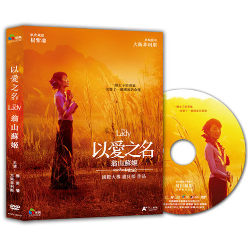 以愛之名:翁山蘇姬DVD The Lady臥虎藏龍楊紫瓊 大衛菲利斯 福爾摩斯威廉候普(音樂影片購)