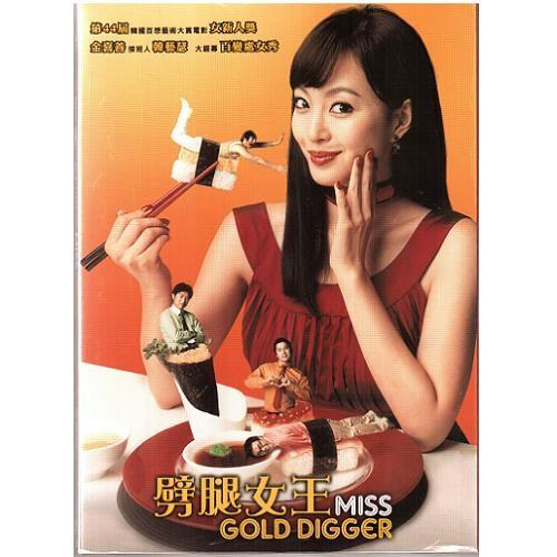 劈腿女王DVD Miss Gold Digger 幻想的情侶韓藝瑟外遇的好日子李宗赫偶像歌手孫浩英(音樂影片購)