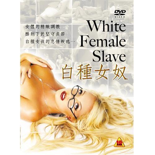 白種女奴 DVD White Female Slave 限制級 背德尼僧 女體調教人 (音樂影片購)