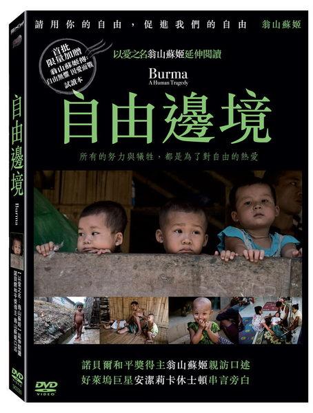 自由邊境 DVD Burma: A Human Tragedy以愛之名:翁山蘇姬諾貝爾和平獎得主 (音樂影片購)