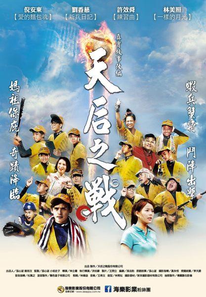 天后之戰 DVD 國片 (音樂影片購)
